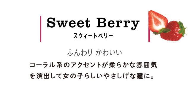 SweetBerry スゥイートベリー  ふんわり可愛い コーラル系のアクセントが柔らかな雰囲気を演出して女の子らしい優しげな瞳に。