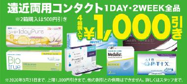 遠近両用コンタクト1DAY・2WEEK全品 4箱ご購入で¥1,000引き