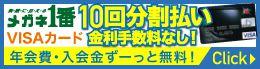 メガネ1番VISAカード年会費・入会金ずーっと無料