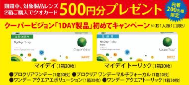 期間中対象レンズ2箱ご購入でクオカード500円分プレゼント クーパービジョン「1DAY製品」初めてキャンペーン,