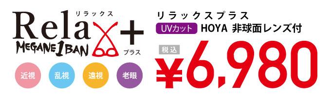 Relaxplus HOYA非球面レンズ付 税込6,980円