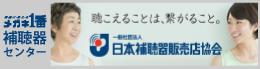 メガネ 1番補聴器センター 日本補聴器販売店協会