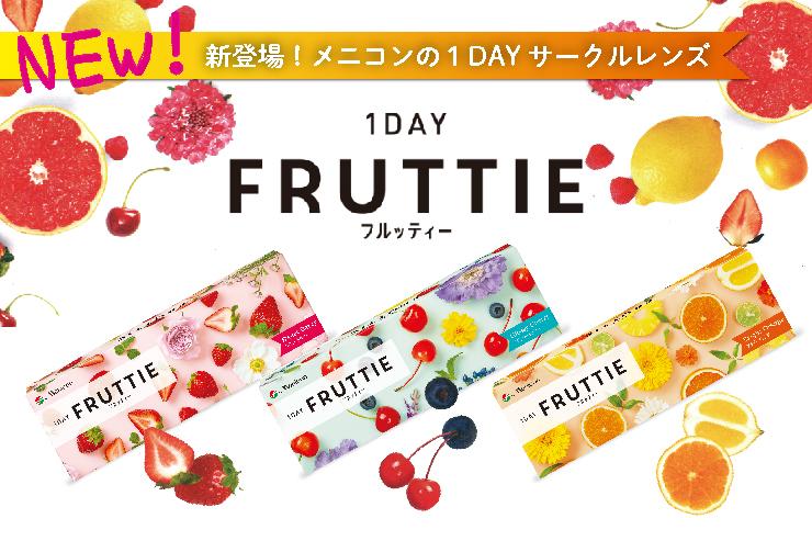 fruttiethumb.jpg