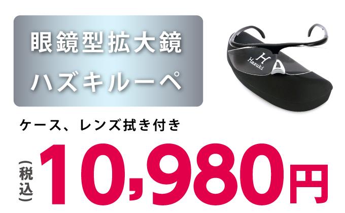 メガネ型拡大鏡ハズキルーペ 、ケースレンズ付き、税込10,980円