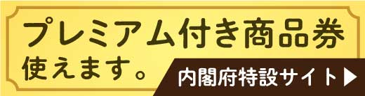 プレミアム付き商品券バナー.jpg