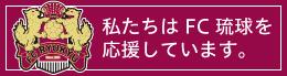 私たちはFC琉球を応援しています。