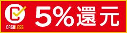 キャッシュレス5%還元.jpg