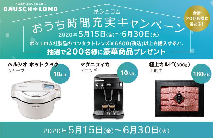 20200506ボシュロムお家時間充実キャンペーンウェブ用.jpg