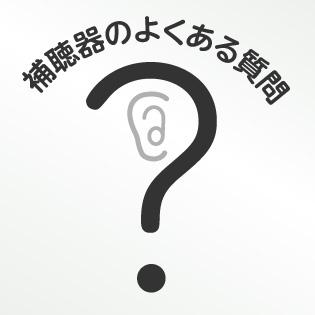 補聴器のよくある質問
