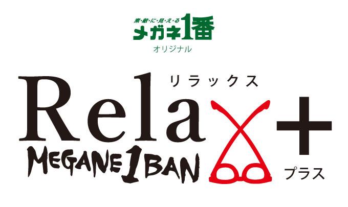 relaxplus ロゴ